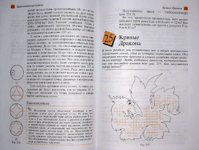 класс наглядная геометрия онлайн страница 110 шарыгин решебник 5-6