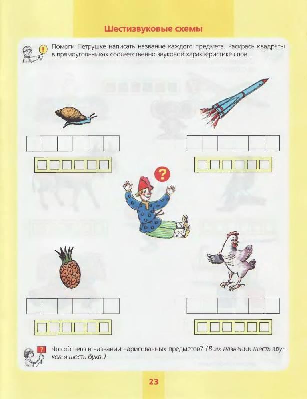 Схема для детей 7 лет