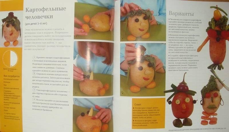 Иллюстрация 1 из 15 для Праздничные поделки для детей - Джилл Дикинсон | Лабиринт - книги. Источник: Кудрявцева  Анастасия Евгеньевна