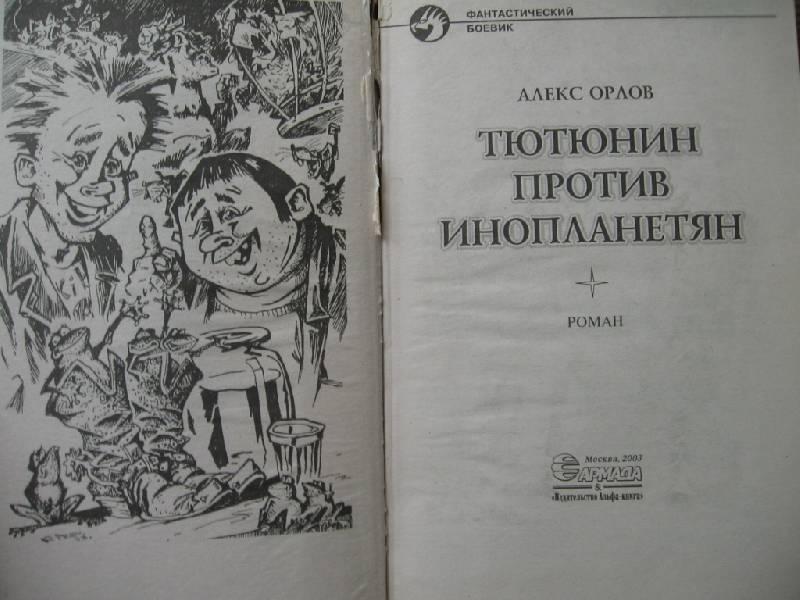 Иллюстрация 1 из 3 для Тютюнин против инопланетян - Алекс Орлов | Лабиринт - книги. Источник: Флинкс