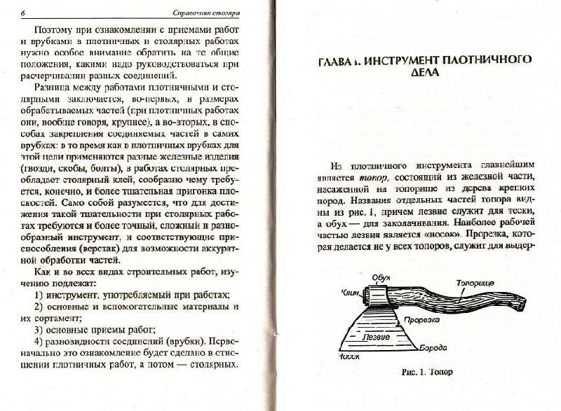 Иллюстрация 1 из 5 для Справочник столяра - Александр Лидин | Лабиринт - книги. Источник: Volk_