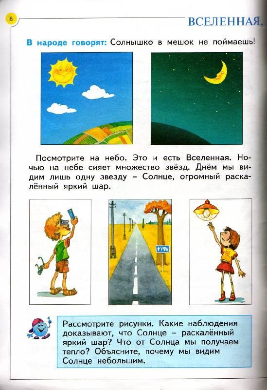 Иллюстрация 1 из 11 для Окружающий мир. Учебник для 1 класса. В 2 частях - Дмитриева, Казаков | Лабиринт - книги. Источник: Анна Викторовна