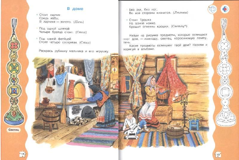 Иллюстрация 1 из 12 для Родной дом: учебное пособие для подготовке детей к школе - Новицкая, Мартинкова | Лабиринт - книги. Источник: РИВА
