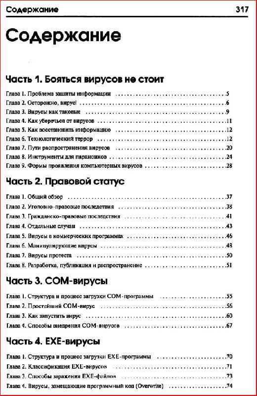 Иллюстрация 1 из 39 для Компьютерные вирусы без секретов - Ян Гордон | Лабиринт - книги. Источник: alexss