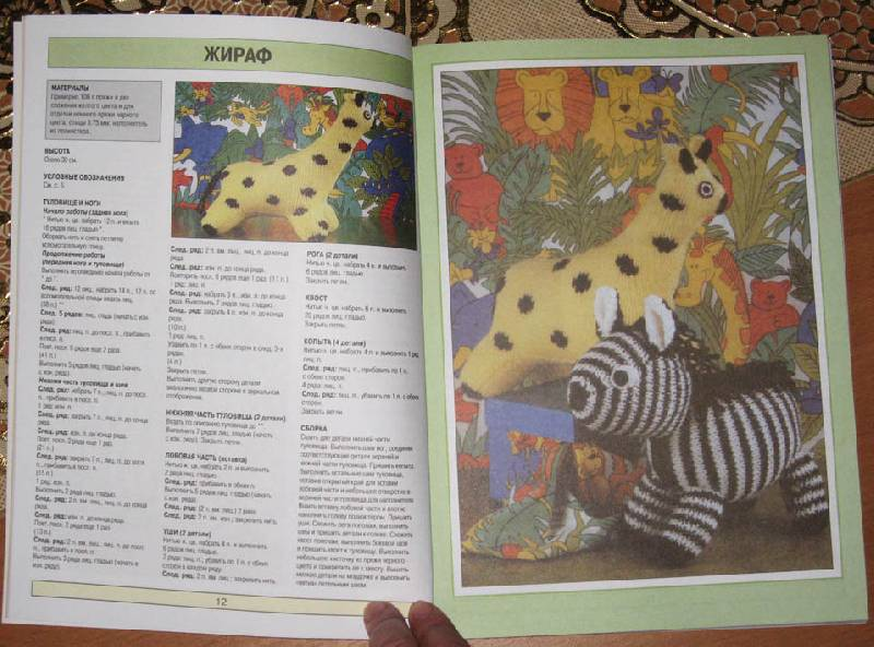 Иллюстрация 1 из 17 для Вяжем игрушки: 40 лучших моделей - Молли Годдард | Лабиринт - книги. Источник: LANA Светлана