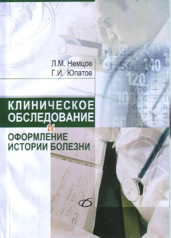 Иллюстрация 1 из 15 для Клиническое обследование и оформление истории болезни - Л. Немцов | Лабиринт - книги. Источник: Юта