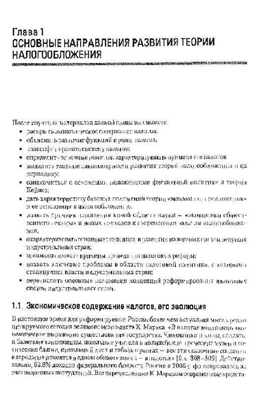 Иллюстрация 1 из 19 для Налоги и налогообложение. 5-е издание - Михаил Романовский | Лабиринт - книги. Источник: Юта
