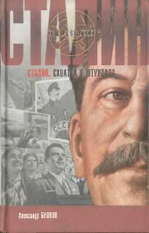 Иллюстрация 1 из 19 для Сталин. Схватка у штурвала. Роман - Александр Бушков | Лабиринт - книги. Источник: Юта
