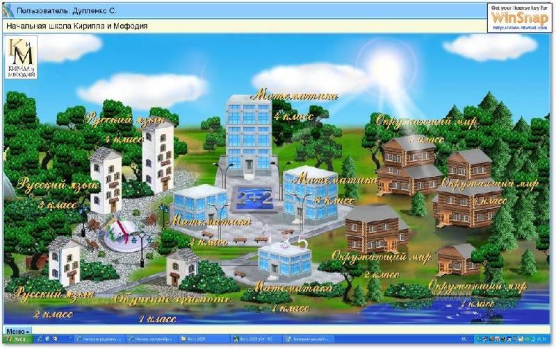 Иллюстрация 1 из 8 для Все предметы. 3 класс (DVD) | Лабиринт - софт. Источник: Наталья'