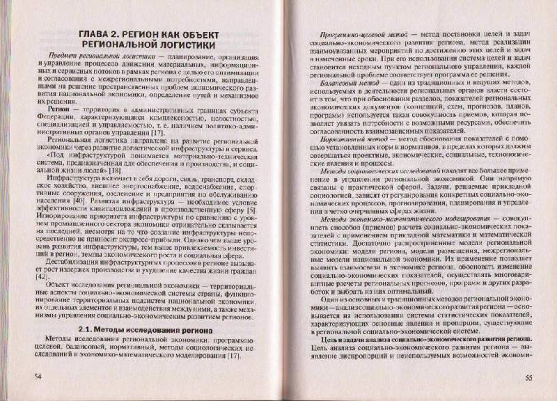 Иллюстрация 1 из 3 для Региональная логистика - Александр Носов | Лабиринт - книги. Источник: Наталья'