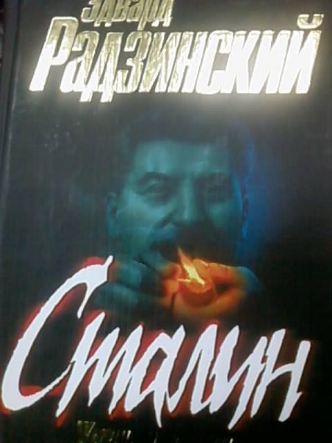 Иллюстрация 1 из 10 для Сталин: Жизнь и смерть - Эдвард Радзинский | Лабиринт - книги. Источник: lettrice