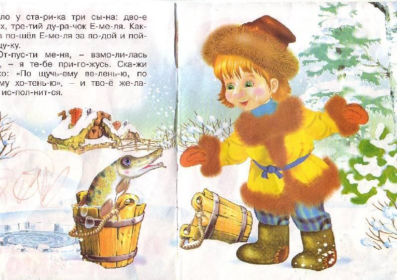 Иллюстрация 1 из 3 для Читаем по слогам: По щучьему веленью   Лабиринт - книги. Источник: G  Oksana