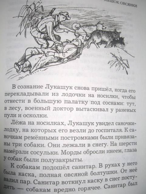 сочинение про рассказы о вов известно младенцев