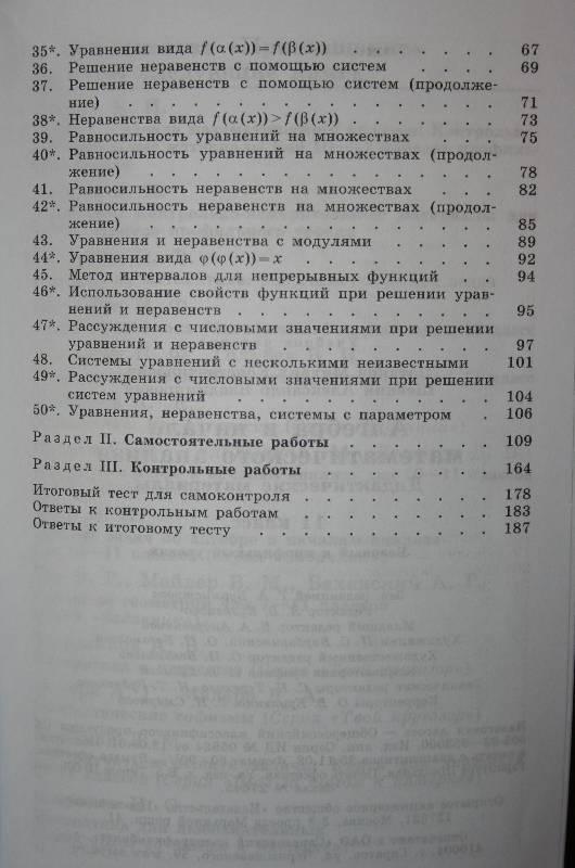 11 класс дидактические никольский гдз материалы