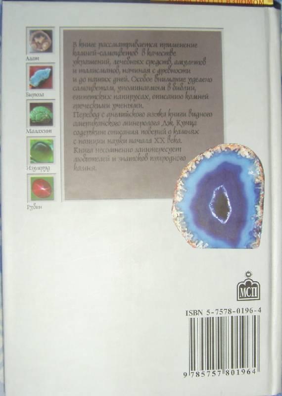 Иллюстрация 1 из 9 для Мистические свойства драгоценных камней: Любопытные предания о драгоценных камнях - Джен Кунц | Лабиринт - книги. Источник: Olla-la