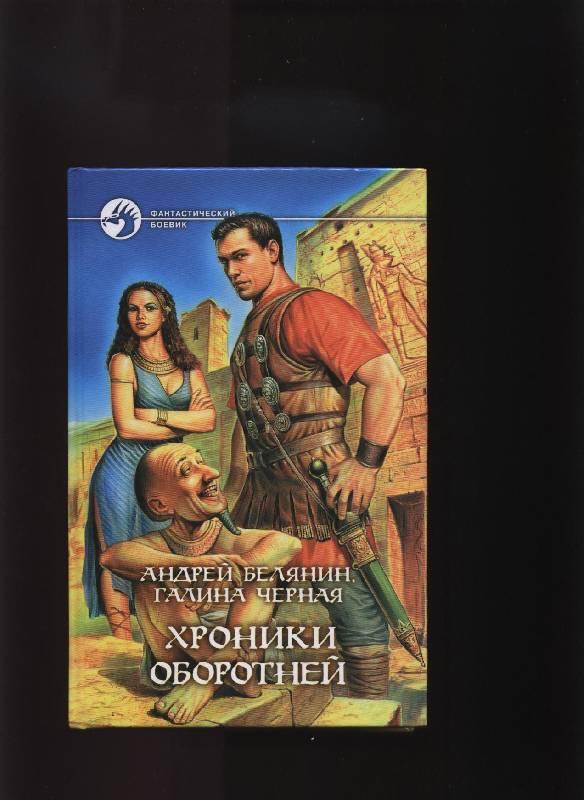 Иллюстрация 1 из 5 для Хроники оборотней - Андрей Белянин | Лабиринт - книги. Источник: Романтик-Негодяй
