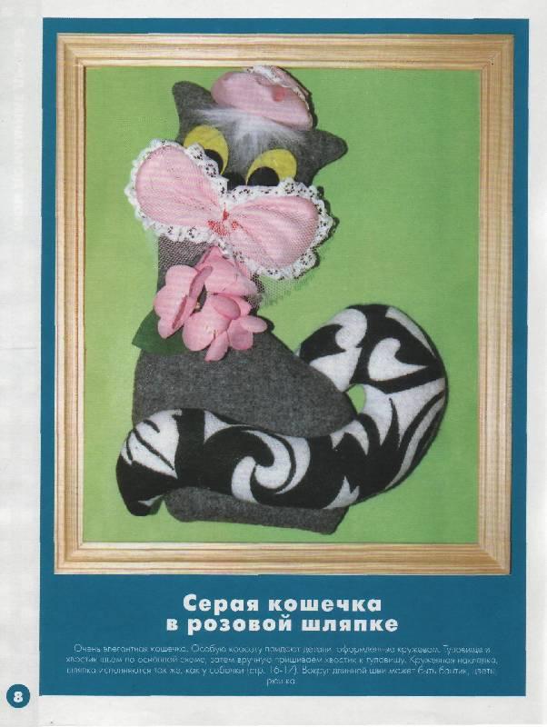 Иллюстрация 1 из 5 для Сувенирная игрушка для взрослых и детей - Ольга Селенова | Лабиринт - книги. Источник: Полякова Елена Николаевна
