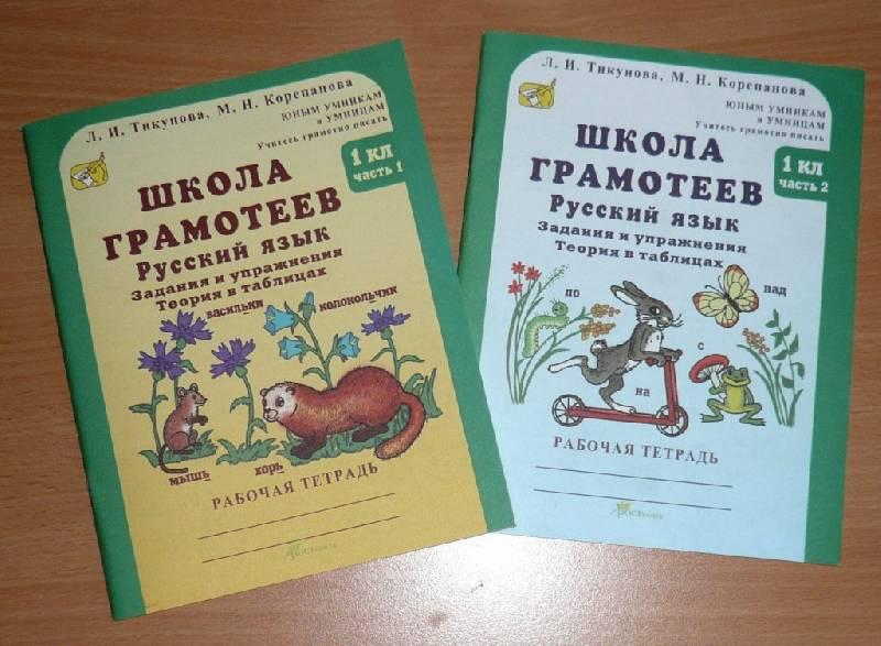 решебник к тетради школа грамотеев русский язык 1 класс