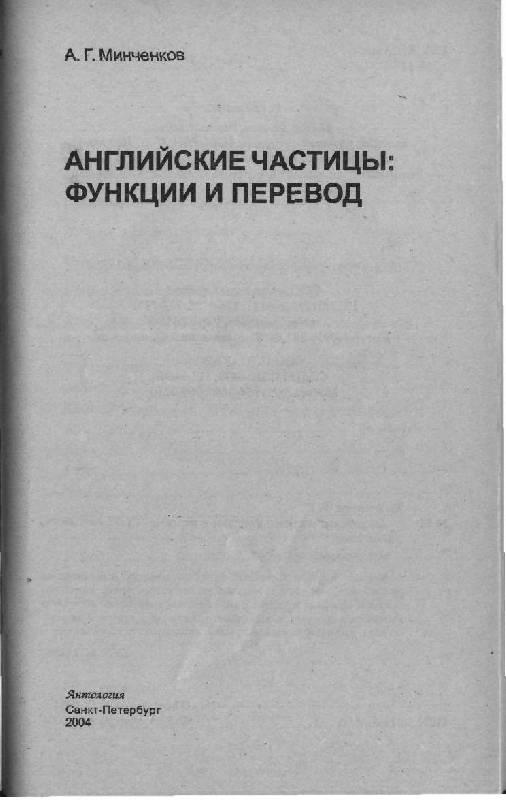 Иллюстрация 1 из 19 для Английские частицы: Функции и перевод - А.Г. Минченков | Лабиринт - книги. Источник: Юта