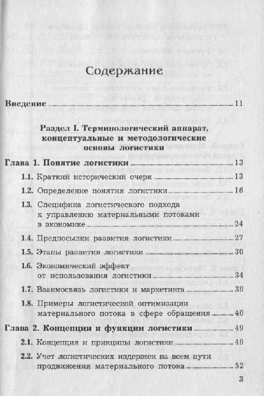 Иллюстрация 1 из 21 для Логистика - Адиль Гаджинский | Лабиринт - книги. Источник: Наталья'