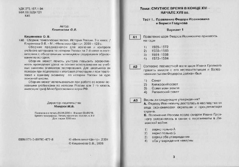 Ответы 7 класс истории россии тест у а.а.данилов