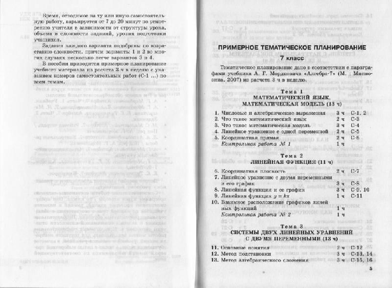 Рецензии покупателей на Алгебра класс Самостоятельные работы  09 11 2014
