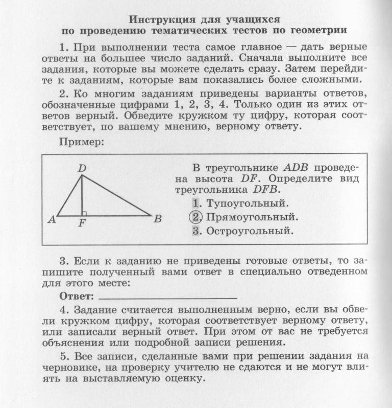 Гдз На Тесты По Геометрии 7 Класс Мищенко