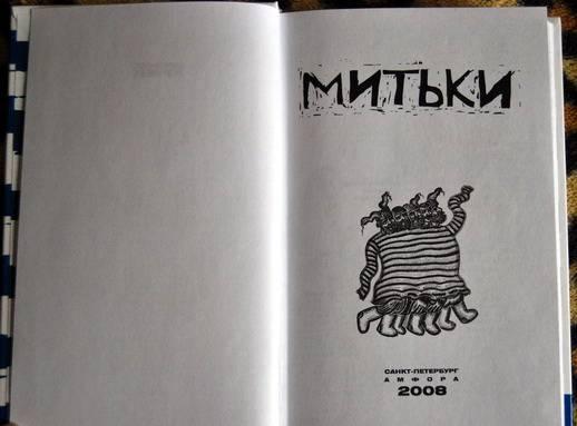 Иллюстрация 1 из 8 для Митьки - Владимир Шинкарев | Лабиринт - книги. Источник: Sairus