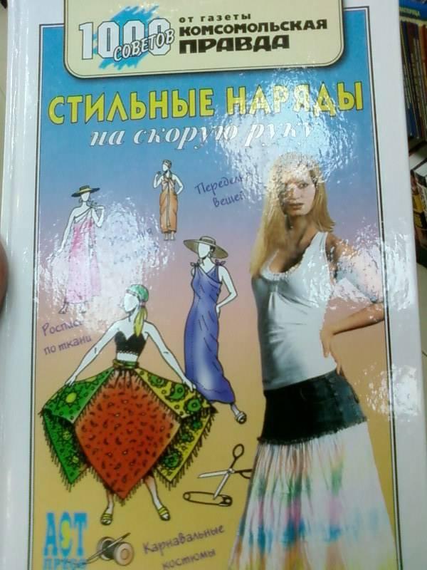 Иллюстрация 1 из 8 для Стильные наряды на скорую руку - Ирина Дарда | Лабиринт - книги. Источник: lettrice