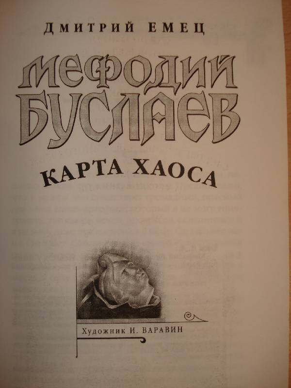 Иллюстрация 1 из 14 для Мефодий Буслаев. Карта Хаоса (+ DVD) - Дмитрий Емец   Лабиринт - книги. Источник: Бо