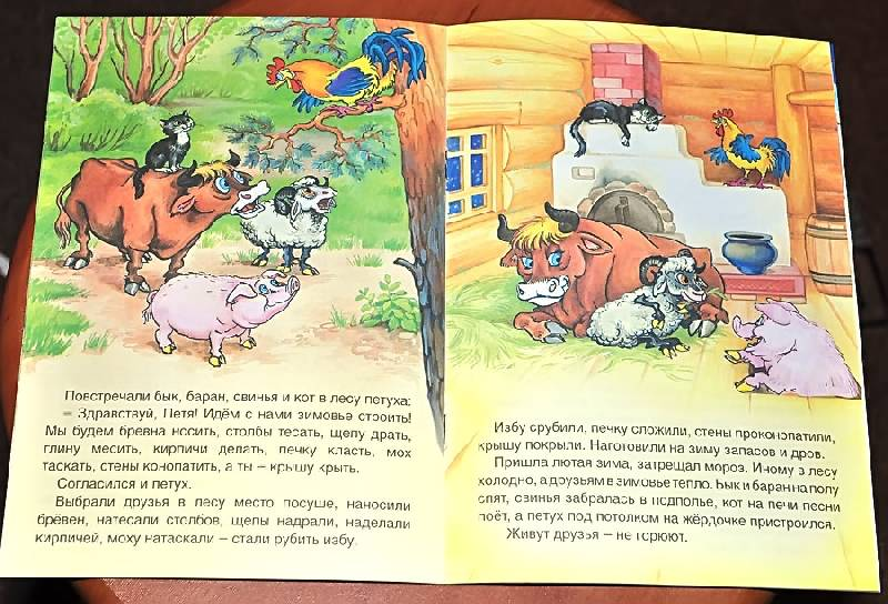 Петушок русская народная сказка читать с картинками