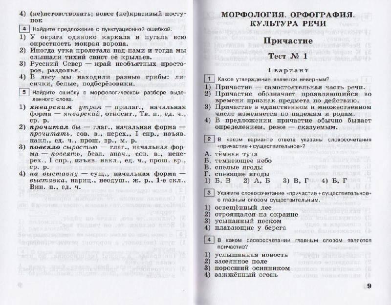 Тестовые задания по русскому языку 6 класс