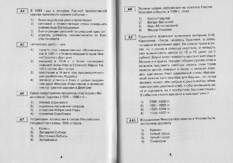 Вопросы по истории россии с ответами 10-11 класс