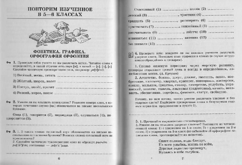 Гдз по русскому языку 7 класс рабочая тетрадь перова