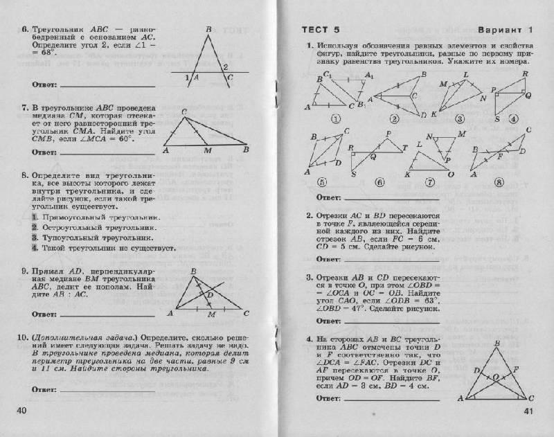 Тесты по 7 гдз класс геометрии мищенко на