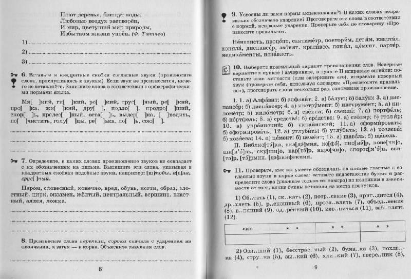 Решебник 2 Класса По Русскому Языку Для Самостоятельных Работ По