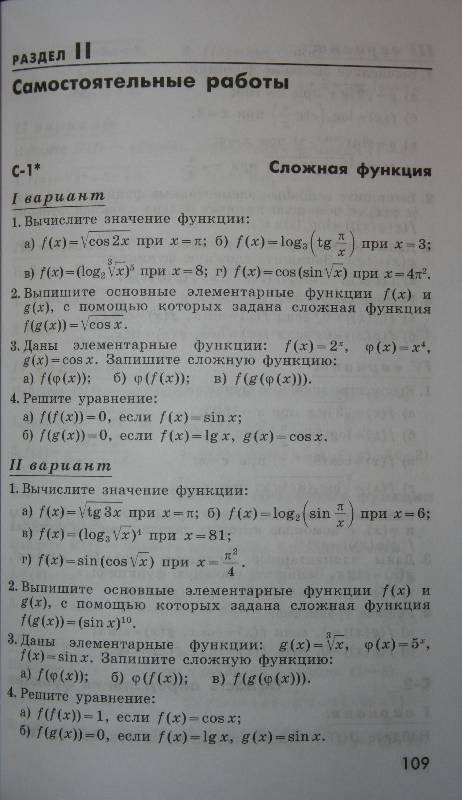 Дидактический материал по математике 11 класс