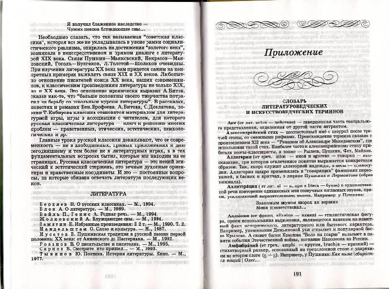 Гдз По Родному Языку 6 Класс Назарова