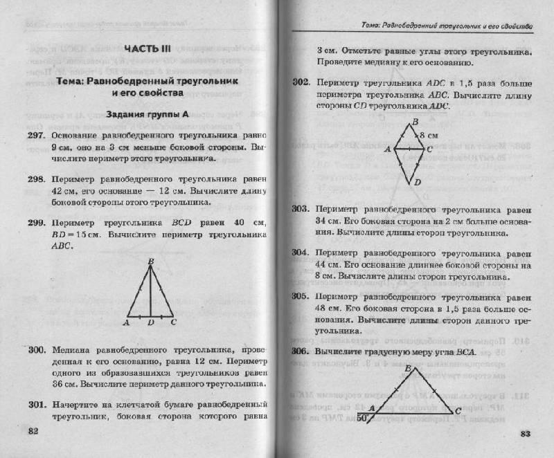 Дудницын Кронгауз Геометрия Решебник