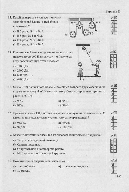 Скачать тест по физике 8 класс чеботарева