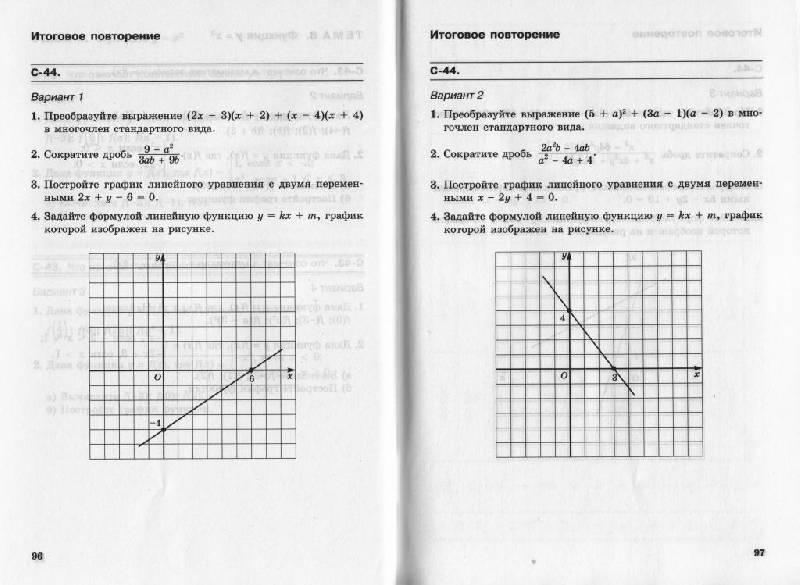 Иллюстрации на контрольные работы по алгебре 8 класс александрова