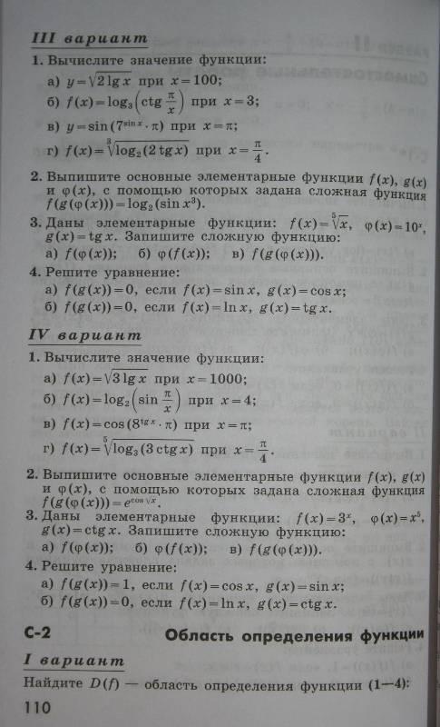 шевкин 10 ответы потапов материалы решебник класс дидактические