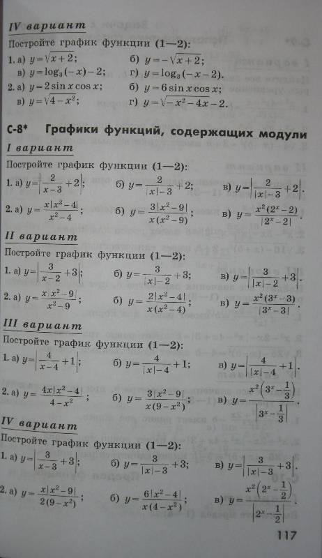 решебник по дидактические материалы по алгебре 10 класс потапов шевкин
