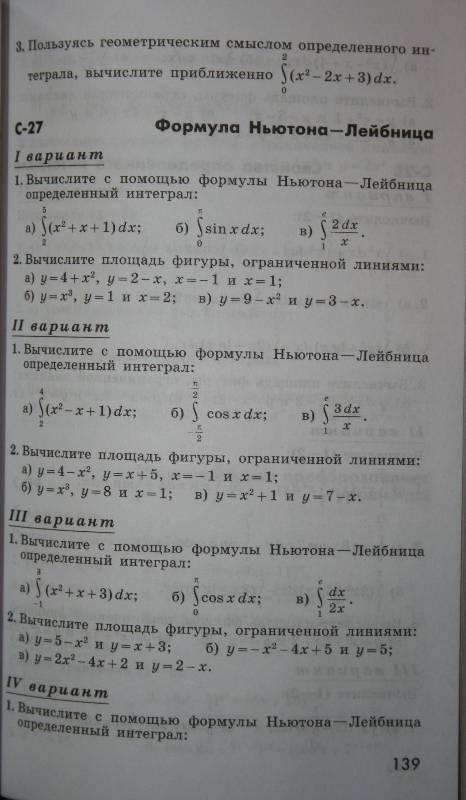 гдз дидактический материал 7 класс алгебра потапов и шевкин
