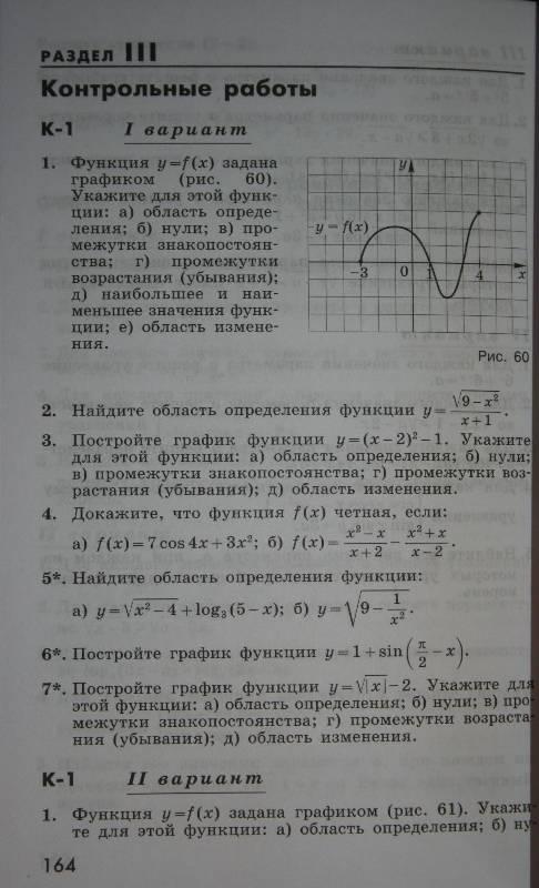 гдз по алгебре 11 класса дидактический материал