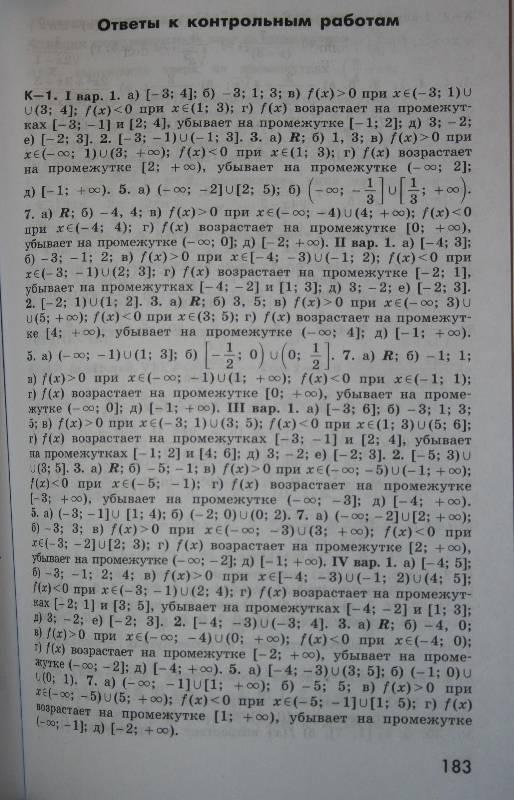 ответы к дидактическому материалу 11класс никольский