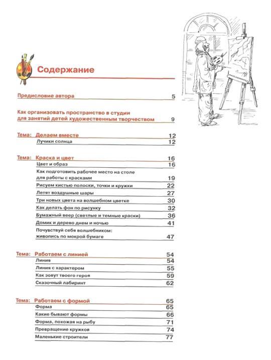 Иллюстрация 1 из 40 для Каждый ребенок - художник: Обучение дошкольников рисованию - Мария Дрезнина | Лабиринт - книги. Источник: OOlga