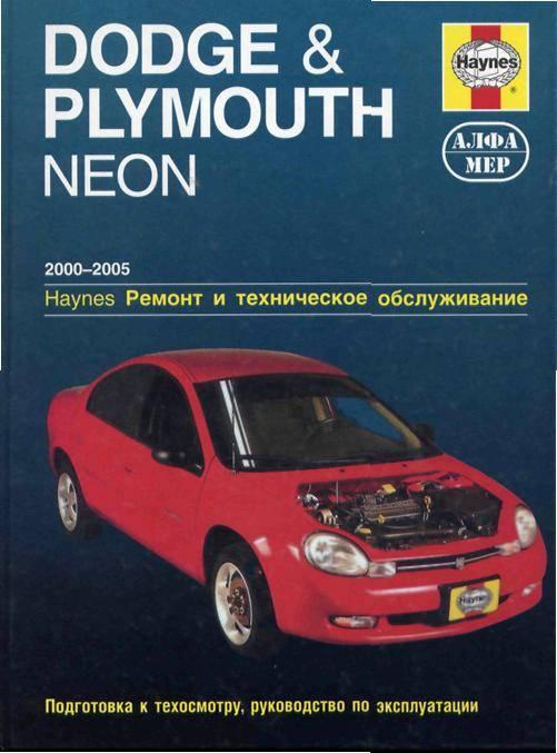 Иллюстрация 1 из 30 для Dodge & Plymouth Neon 2000-2005. Ремонт и техническое обслуживание - Уоррен, Хейнес   Лабиринт - книги. Источник: Юта
