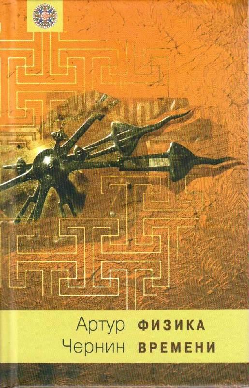 Иллюстрация 1 из 6 для Физика времени - Артур Чернин   Лабиринт - книги. Источник: Наталья'