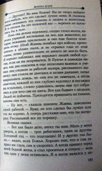 Иллюстрация 1 из 9 для Жанна д'Арк - Марк Твен   Лабиринт - книги. Источник: Fururin